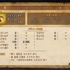 【DQ11】オススメ/最強アクセサリーの入手方法まとめ【ドラクエ11】