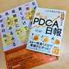 No.899 最速PDCA日報で成果を出し続けるコツ