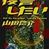 「復讐したい」(山田悠介)を読んで、「復讐が法律で認められたら?」と考えてみた