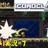 【Iconoclasts】「パニックモードとは?」#7