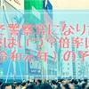 大阪で警察官になりたい!試験日程・倍率などを総チェック【2019年4月更新】