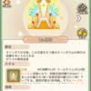 (エースアーチャー)宝具はオリンポスの玉座が強すぎる SSR基石宝具選択BOXはこれ選ぼう