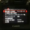 デジタル一眼の使い方 「カメラの設定 露出補正/ISOに関する設定」