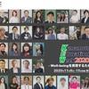 Kumamoto Education Week 2020 へのご参加ありがとうございました。
