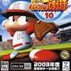 #471 『試合』(北川保昌/実況パワフルプロ野球10/GC・PS2)