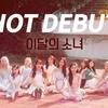 18.08.26 SBS 人気歌謡 이달의소녀(LOONA/今月の少女) - Hi High