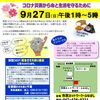 緊急生活相談会@東船橋 次回は9月27日(日)13~17時に行います
