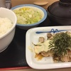 癒しの和風タルタルチキン定食in松屋