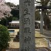 和歌山県伊都郡かつらぎ町三谷[丹生酒殿神社(にうさかどのじんじゃ)]までツーリング