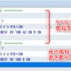 RPGツクールMV_イベントエディターの実行内容でコメントアウトする方法の検討