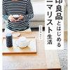 3冊目「無印良品とはじめるミニマリスト生活」 著者 「やまぐちせいこ」氏の感想・無料・試し読み