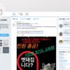いじめ韓国で声をあげた幼きフェミニスト