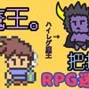 RPG冒険迷路