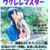 明日5/13(日)ウクレレマスター時間変更!15:00~16:00→10:30~11:30