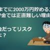 老後までに2000万円貯める方法~貯金では正直難しい理由~