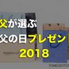 父が選ぶ、父の日プレゼント2018ベスト5選(アンダー3000円)