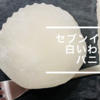 【ひんやりな和のスイーツ】〜白いわらび バニラ〜