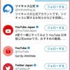 【Twitter】スマホ公式アプリでリストからユーザーを削除出来ないときの対処法