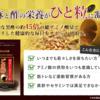 ごま酢セサミンを1000円で購入するのは損!1000円より安い最安値を見つけたのでご紹介!