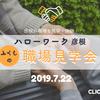 【7.22㈪実施】ハローワーク彦根による福祉の職場見学&体験会