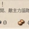 【艦これ】「第十六戦隊(第三次)」出撃せよ!
