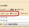 アクティブCATPartを、Igesファイルにバッチ変換