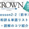 CROWN3 Lesson2-2(前半) 和訳と答え 単語リストや本文解説、解答など授業の予復習の為のページ