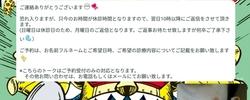 施術後のクリーム治療経過【シミ取りピコレーザー】