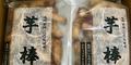 【ふるさと納税】徳島県 鳴門市 返礼品がとどきました。金時芋棒 2kg