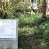 古墳の集積地・馬見丘陵めぐり『馬見馬見丘陵古墳群 Part2』
