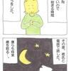 4コマまとめ (ysy#76)