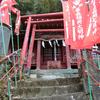 藤森稲荷神社(熱海市)への参拝と御朱印