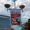 【ライブ】JAPAN JAM以来40年ぶりのサザンオールスターズ@東京ドーム(長編)