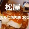 松屋本日発売「牛チゲカルビ焼肉膳 2020年版」頂きました!牛キムチチゲが帰って来た…^^※YouTube動画あり
