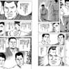 """「大山空手vsムエタイ」そして""""鬼の黒崎""""ーその真実とは?(「沢村忠に真空を飛ばせた男」紹介その2)"""