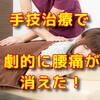 腰痛の方必見!手技(しゅぎ)治療院で劇的に腰痛が消えた!