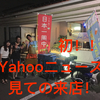 リヤカー・日本一周・立ち飲み屋が本物のBARとコラボできた話