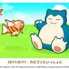 【ポケモン】新イベントを見たぞー(((o(*゚▽゚*)o)))【はねろ!コイキング】