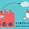 岐阜県大垣市 ファブコア・カフェ#35で「AIエッジデバイス入門 記録するカメラから思考するカメラへ」というタイトルでプレゼンします