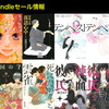 【無料&50%OFF】少女・女性コミックセール(9/21まで): 『ちはやふる』『昭和元禄落語心中』『溺れるナイフ』など