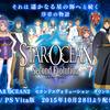 【ゲームレビュー】星の海で貴方が見た物は?「STAR OCEAN Second Evolution」をレビュー!
