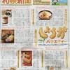 【札歩路】特集 しょうがバラエティー(料理)をまとめました【札幌新聞】
