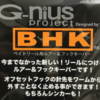 【G-nius】大人気!リールに取り付ける「ルアー&フックキーパー」再入荷!