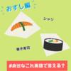お寿司編【身近なこれ英語で言える?】