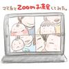 ママ友とzoomでオンラインお茶会をしました!とっても気軽に複数人でビデオ通話をする方法と感想。