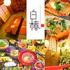 【オススメ5店】松山(愛媛)にある和食が人気のお店