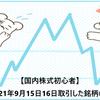 【国内株式初心者】2021年9月15日16日取引した銘柄の記録