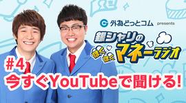 今すぐYouTubeで聞ける! 銀シャリのほくほくマネーラジオ#4
