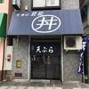 横須賀 天丼の岩松