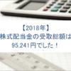 【株式】2018年の株式配当金の受取総額は 95,241円でした!